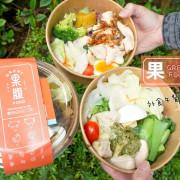 【台北】上班族午餐又有福了!又一新主打健康水煮午餐-果腹Great Food,讓大家吃得巧又得吃好
