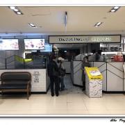 台北市-中正區-微風北車-Dazzling Cafe Express