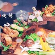 全台首家素食燒烤-將進酒試吃報告!!!  豪華級備料,把關色、香、味,視覺擺盤更是超浮誇!!