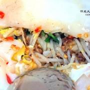 新竹美食 ❤ 竹光大粉粿 ❤ TVBS食尚玩家採訪報導 #銅板美食 #新竹好吃 #新竹大粿 #新竹特色美食
