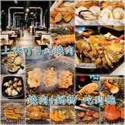 【新北美食】上禾町日式燒肉/大坪林捷運站~帝王蟹、和牛、泰國蝦、天使紅蝦,隨你吃到飽,CP值超高,食材新鮮,價位親民