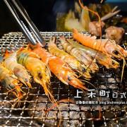 上禾町日式燒肉(北新店)-和牛、帝王蟹、伊比利豬隨你吃到飽