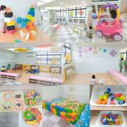 宜蘭親子景點【宜蘭縣壯圍親子館】免費入場,適合0~6歲嬰幼兒,為宜蘭縣內第一所設置在校園內的親子館!