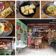 【平鎮美食】麥町吐司工房平鎮振興店~復古式裝潢結合西式早餐與台灣傳統早餐