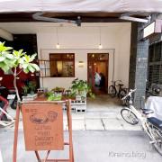 食記|板橋新埔捷運站。旧宅在 NEAR HOME 輕食 咖啡 蛋糕。舊宅改裝溫馨咖啡館 設有三鋒革製皮革工作室。