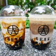 【台北】松山區 春紀本家 醇厚黑糖鮮奶專賣 手炒黑糖 嘉明鮮乳 八德創始店