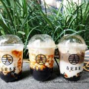 【松山手搖飲推薦】春紀本家 醇厚黑糖鮮奶專賣  Chun Ji Sugar #黑糖珍珠鮮奶 #手搖飲料 #小巨蛋美食 #育達美食 #中崙市場