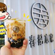 台北小巨蛋飲料店-春紀本家Chun Ji Sugar,黑糖波霸鮮奶大推,手炒黑糖+QQ珍珠+海鹽黑糖奶蓋