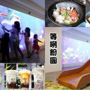 台南美食-芯芯要去【等咧粉圓-古早味茶飲】~全新室內親子空間!海底世界彩繪互動遊戲、室內大型溜滑梯,溜小孩好去處