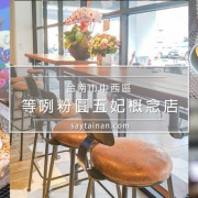 [小食記]等咧粉圓開新店了,五妃概念店試營運即將開幕,有室內溜滑梯,AR互動投影牆,親子遊戲好所在 - 老莫 Say台南