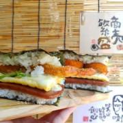 《高雄美食》本丸家❤沖繩超人氣本丸!!厚厚的午餐肉蛋飯糰~