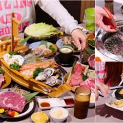 台中燒肉吃到飽-羊角炭火燒肉:現撈泰國蝦/大牡蠣/美國安格斯牛排/紐約客/泰式奶茶80種食材吃到飽!