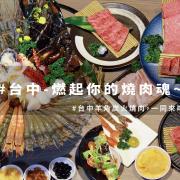 台中美食│燃起你的燒肉魂,一同來喀肉!羊角炭火燒肉 台灣就醬玩