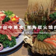 台中美食│台中老字號燒肉- 羊角炭火燒肉 !