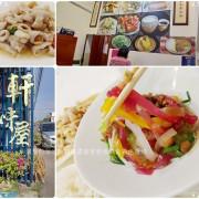 【高雄美濃】特色客家美食→彩色美濃粄條殺出一條血路@軒味屋