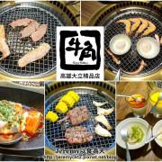 [食記][高雄市] 牛角日本燒肉專門店 高雄大立精品店