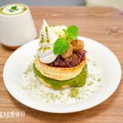 【宜蘭美食】JuJu Land Cafe篤行二村日式厚燒鬆餅 必點家傳獅子頭鬆餅和抹茶紅豆下午茶甜點咖啡