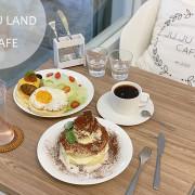 宜蘭市 ▍Ju Ju Land Cafe ⋅ 篤行二村日式厚燒鬆餅 網美必來 家傳獅子頭漢堡排/威士忌提拉米蘇/櫻花白桃氣泡飲