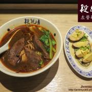 [食記][高雄市] 段純貞牛肉麵 左營新光店