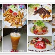 台北西門町/義大利麵/下午茶/Oyami cafe,鄉村風格,巨型白馬,女孩們最愛的夢幻咖啡廳