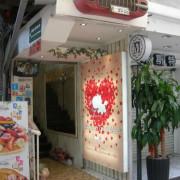 第四十章~Oyami (西門店) 精製台北下午茶 / 義大利麵 / 鬆餅西門町餐廳