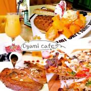  西門町咖啡 Oyami cafe 防疫安心餐廳.獨立包廂用餐 .精緻美味義式料理,西門美食下午茶!