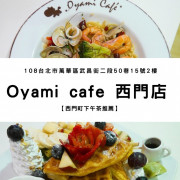 【捷運西門站】二訪Oyami cafe 西門下午茶推薦,食物依舊美味、防疫升級用餐更安心