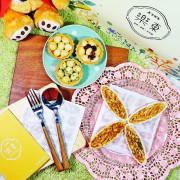 ♚宅配禮盒♚樂東菓子。台北夏威夷豆塔。粉黃松鼠雙喜臨門禮盒。伴手禮推薦。不甜膩的創意新滋味,討全家大小們歡心