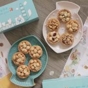 【樂東菓子】台北必買伴手禮!手工夏威夷果、堅果塔 宅配美食
