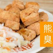 [高雄美食] 令人驚豔的噴汁鴨血~楠梓熊麻辣臭豆腐