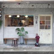 滿初。烘焙工作室 Mind True Roasting x Baking House  咖啡與甜點皆美味【新北市】