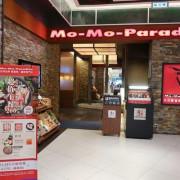 【食紀】嘉義秀泰MOMO壽喜燒MO-MO-Paradise初體驗(內有影片/菜單目錄/價格)