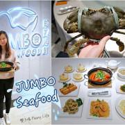 【台中】珍寶海鮮餐廳-必吃珍寶辣椒蟹-2020最新餐單-台中中港店-台北有分店JUMBO Seafood