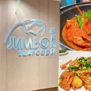 台中西屯    珍寶海鮮Jumbo Seafood・招牌辣椒蟹請直接給我10碗飯・來自新加坡的新鮮美味