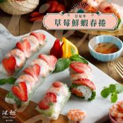 台中美食~沐越Mu Viet越式料理 法式氛圍中的越式饗宴  喜歡法國料理和越南料理的我怎麼受的了 為了那個季節限定的草莓鮮蝦春捲衝啦!