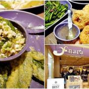 台中泰式料理 nara thai cuisine taiwan 台中中友店 最佳泰國料理餐廳,台灣限定酥炸桑葉意外的美味