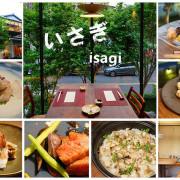 台中日本料理推薦~新開幕 いさぎisagi台中 森林系玻璃屋餐廳 來自日本福岡的無菜單料理 適合女孩子享用的柔美漂亮日式料理