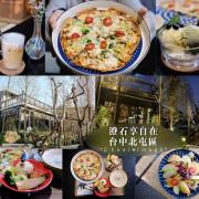 ▶【台中-北屯區】澄石享自在☞走入自然生態園區享慢活蔬食餐廳的靜謐氛圍!