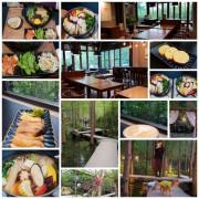 【台中.新社】澄石享自在。落羽松美麗水池日式造景。蔬食餐廳