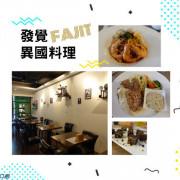 【食記】高雄苓雅_發覺FAJIT 異國料理@探索異國料理的樂趣 發覺異國料理的獨到內涵