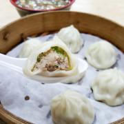 【高雄三民】三鮮蒸餃 陽明店 鮮肉湯包X酸辣湯 小資午餐