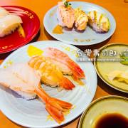 台灣壽司郎(新北中和環球店)-來自日本,最低一盤40元的平價迴轉壽司