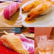 [中和美食]值得朝聖中和環球壽司郎Sushiro~Tina愛分享