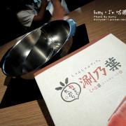 ▌新竹火鍋 ▌新竹巨城SOGO涮乃葉日式涮涮鍋!吃到飽慶祝七周年~❤