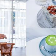 新竹竹北美食-療癒甜點 Healing Dessert-清新簡約純白色系文青質感咖啡廳/下午茶 甜點 咖啡