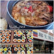 【新竹竹北│食記】韓食館韓式料理*平實價格&多款特色小菜免費隨你吃