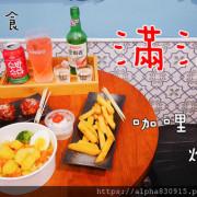 【Tw】滿滿 MamMam|滿滿炸雞咖哩燒酒,微醺在景美的夜裡