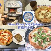 [食記][新北市][板橋區] Gino Pizza Napoletana 板橋府中店 -- 新北市第一家正統道地義大利拿坡里式窯烤披薩,台灣冠軍和世界亞軍的披薩都可以在這家吃得到!