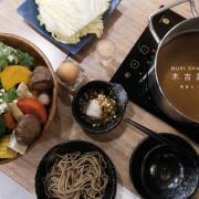 【 嘉義 】MUKI Shabu Shabu 木吉涮涮鍋|  用心實在的天然健康鍋物 【 哪裡人,你說呢。】