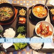「中山韓式料理」【饌美韓式料理_新光南西店】即將推出「母親節優惠雙套餐」,2套主套餐,加「秘醬炸雞」,再贈送2罐韓式飲料,價格親民才520,很適合與媽媽逛完百貨公司,再共享平價韓式傳統美食!
